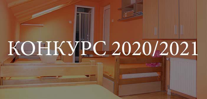 КОНКУРС ЗА ШКОЛСКУ 2020/2021 ГОДИНУ
